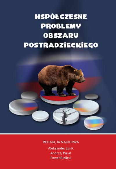 Współczesne problemy obszaru postradzieckiego