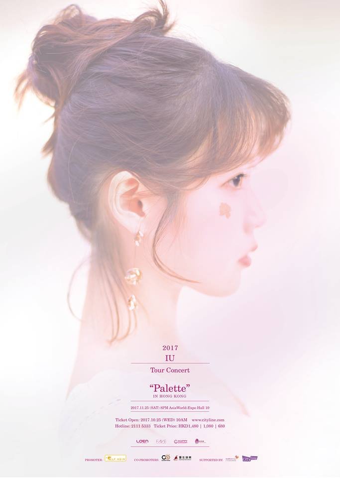 IU to Hold Her 2017 Concert Tour 'Palette' in Hong Kong this November