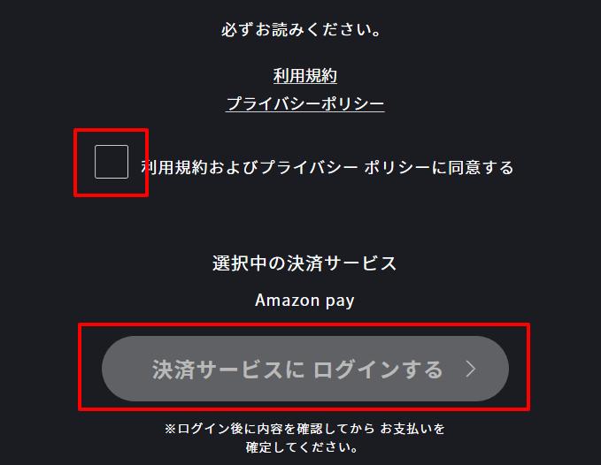 FODアマゾンPayへログイン