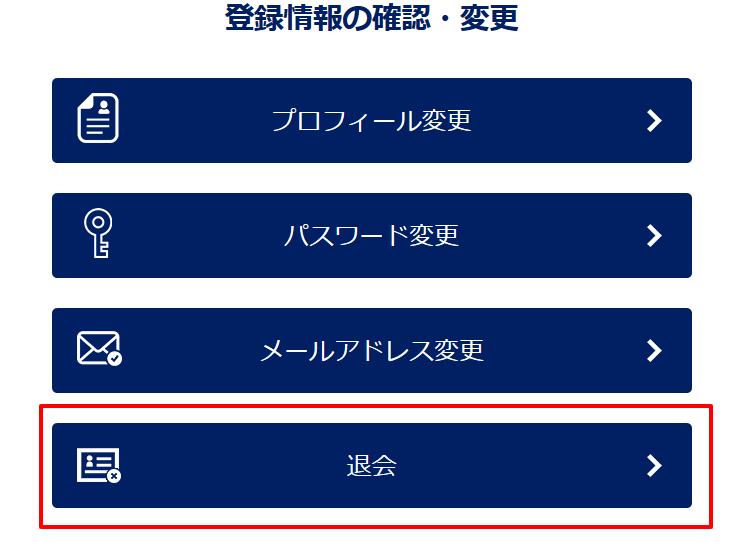 東京オリンピックID削除手順