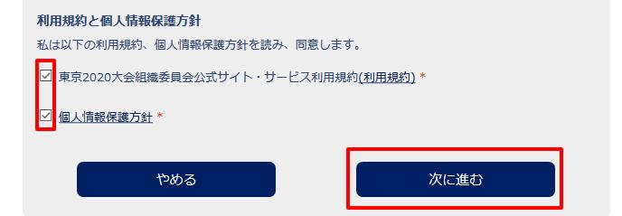 TOKYO2020ID取得手順