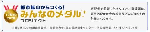 東京五輪メダルPC無償回収