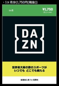 ダゾーンプリペイドカード