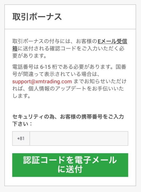 bonus_ninshou
