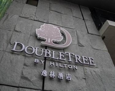 ダブルツリーバイヒルトン台北中山 (DoubleTree by Hilton Taipei)