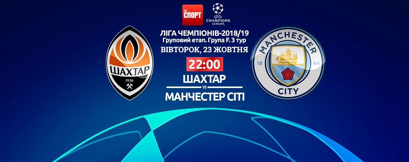 Донецький «Шахтар» – «Манчестер Сіті» 0:3