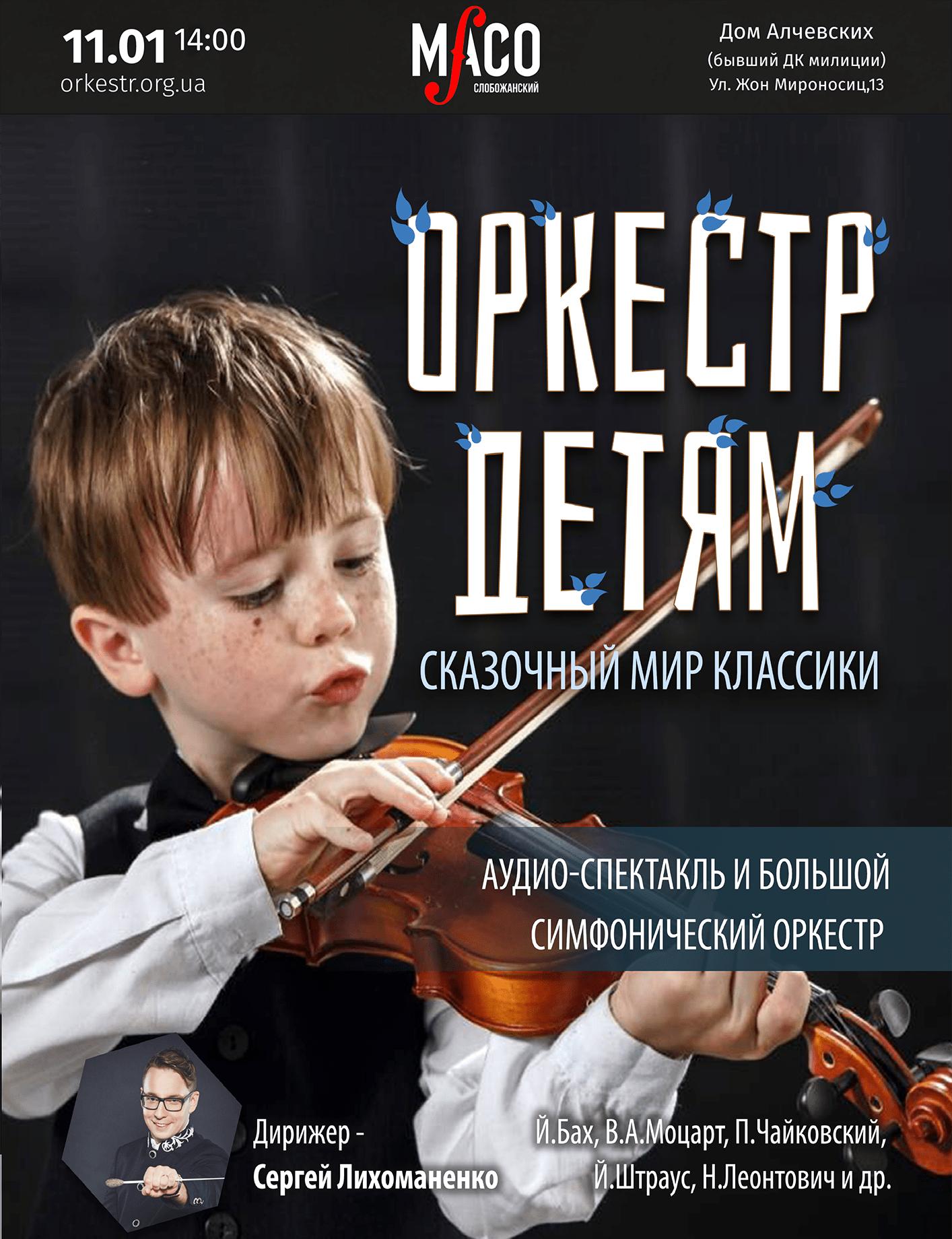 Унікальний концерт «Оркестр – дітям. Казковий світ класики»