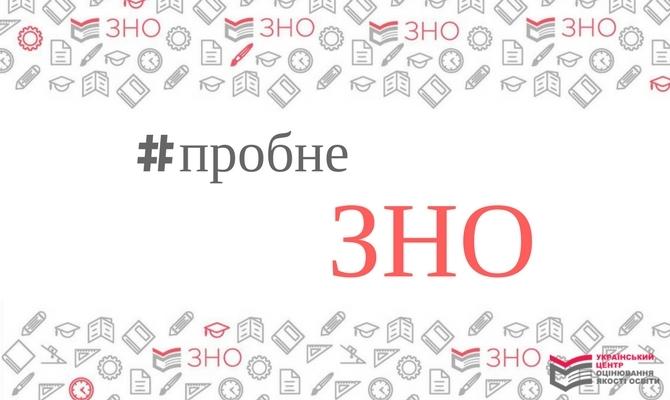 Харківським випускникам пропонують пройти пробне платне тестування