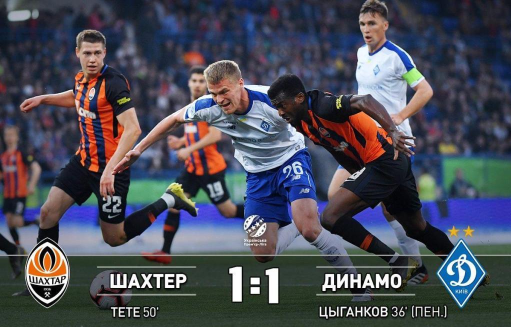 На стадіоні «Металіст» пройшов матч «Шахтар» – «Динамо»