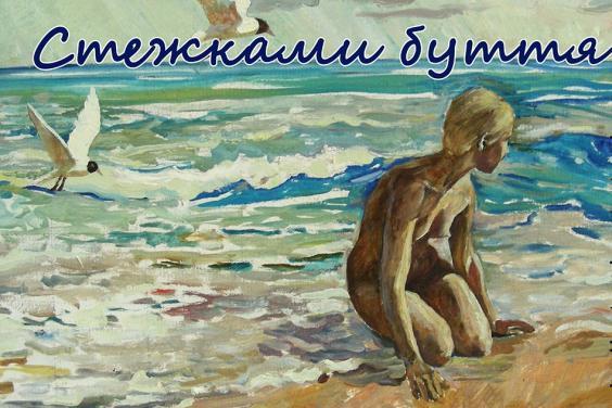 В галереї «Мистецтво Слобожанщини» презентували виставку живопису