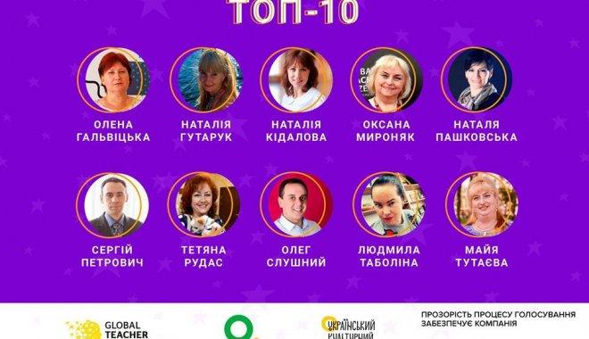 Харків'янка потрапила у топ-10 національного конкурсу для вчителів