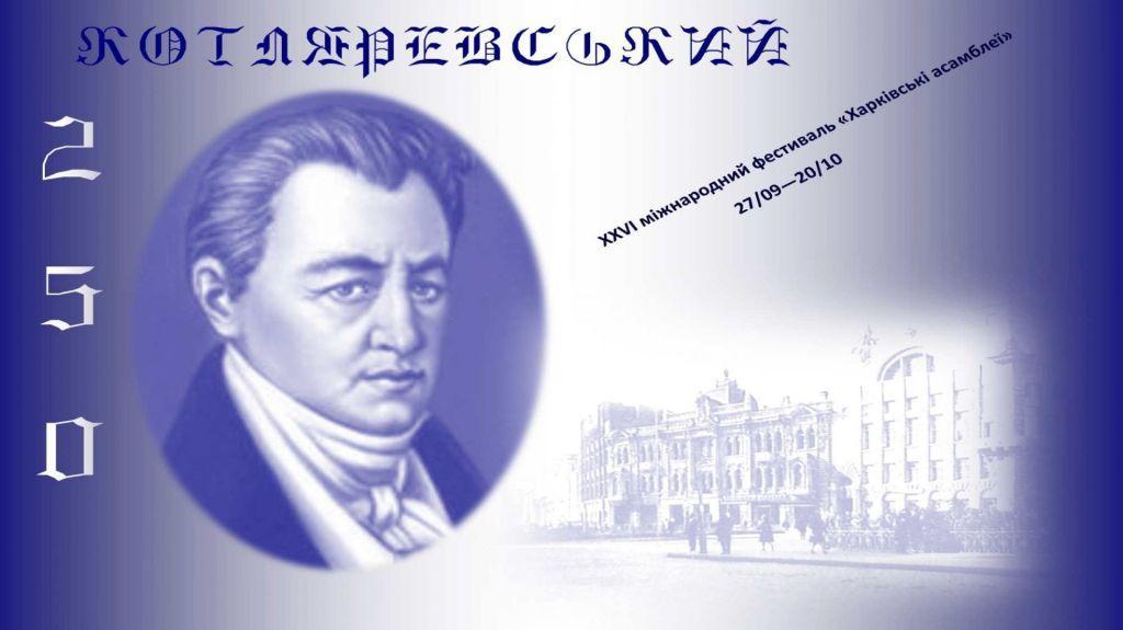 Стартує музичний фестиваль «Харківські асамблеї»