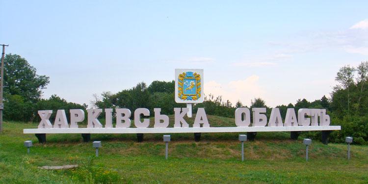 На Харківщині продовжують обговорювати майбутню кількість районів
