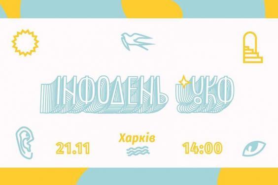 В Українському культурному фонді розкажуть про плани на наступний рік