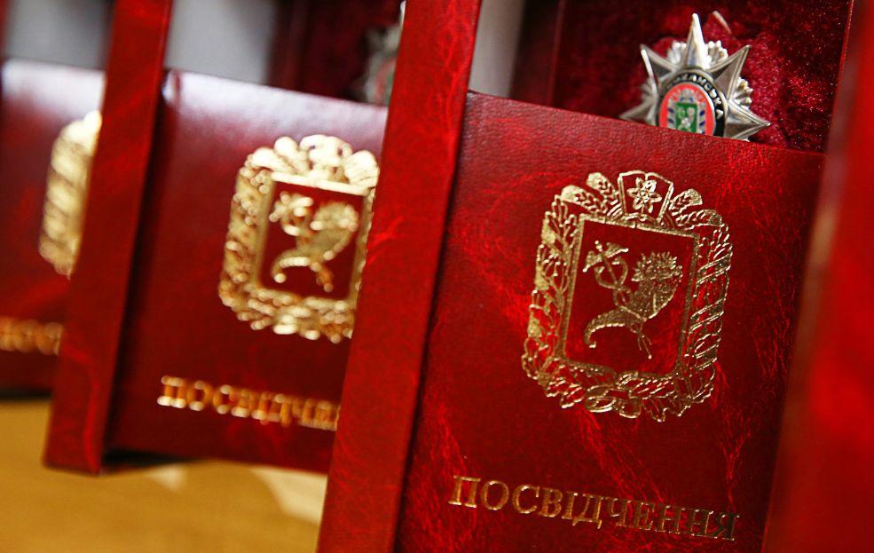 Видатні мешканці Харківської області відзначені нагородою «Слобожанська слава»