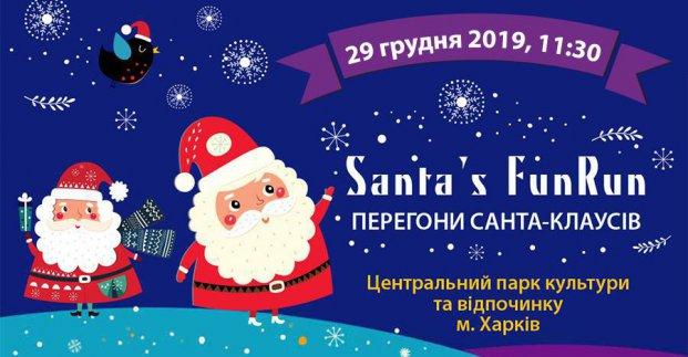 В парку Горького пройдуть перегони Санта-Клаусів