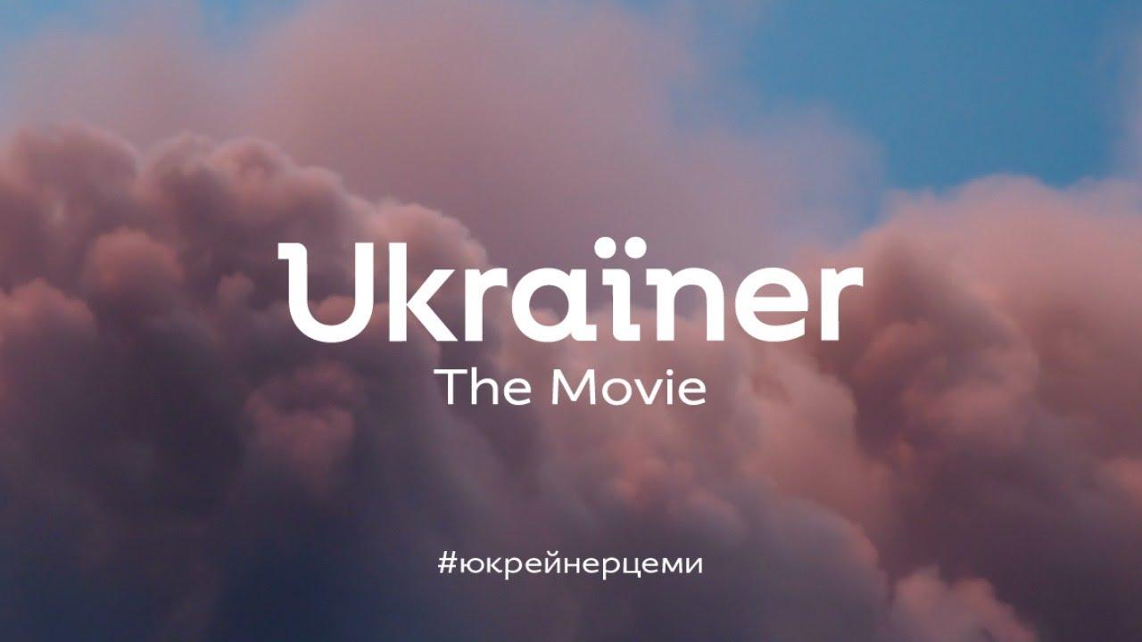 Творці Ukrainer показали перший повнометражний фільм