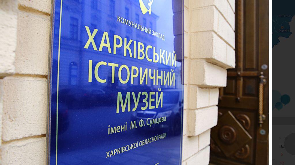 До 100-річчя Харківського історичного музею презентували ювілейну монету та марку