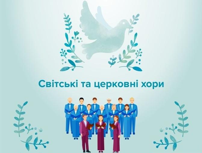 У Харкові пройде хоровий фестиваль «Різдвяночки»