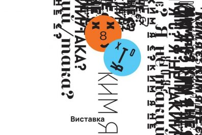 poster_pro_a3_print_kharkiv-1
