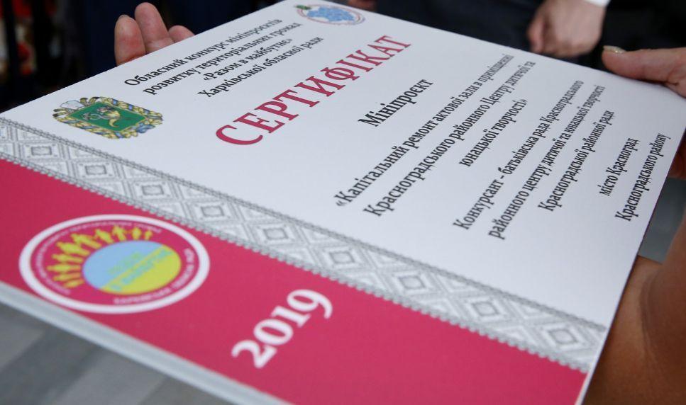 Протягом минулого року у проекті «Разом в майбутнє» взяли участь 25 районів