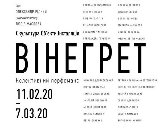 Харківські скульптори презентують перфоманс «Вінегрет»