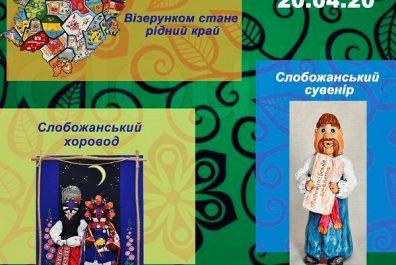afisha_slobojanske_rozmaittya