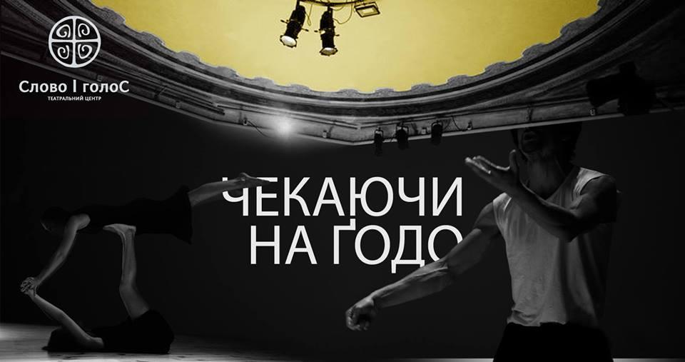 Театральний центр «Слово і голос» покаже культову п'єсу