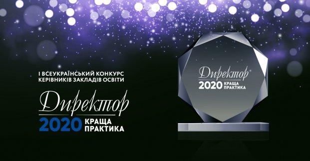 Директорів шкіл і дитсадків запрошують до участі у всеукраїнському конкурсі