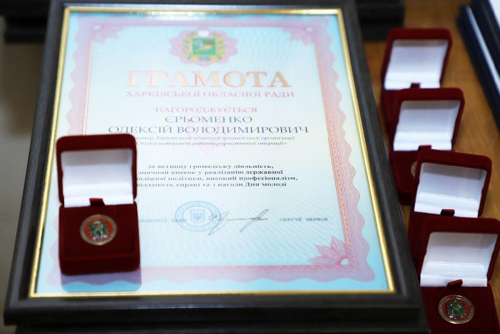 Молодь краю відзначено нагородами Харківської обласної ради