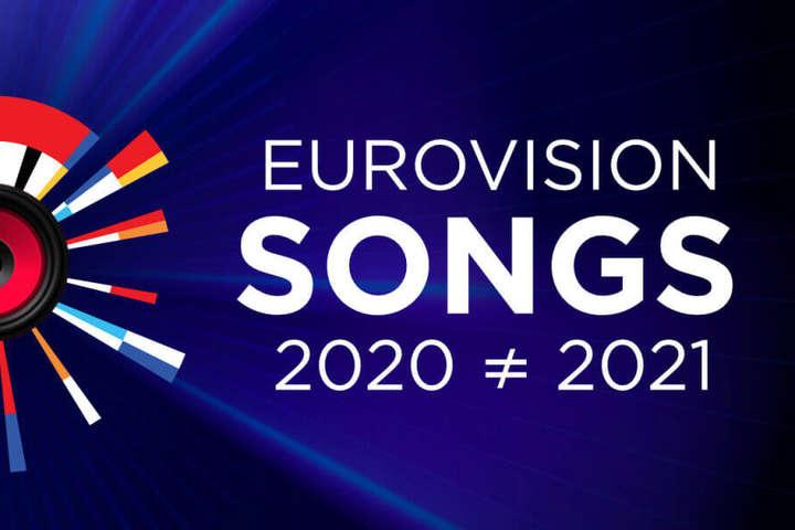 Розпочалась підготовка до Євробачення-2021