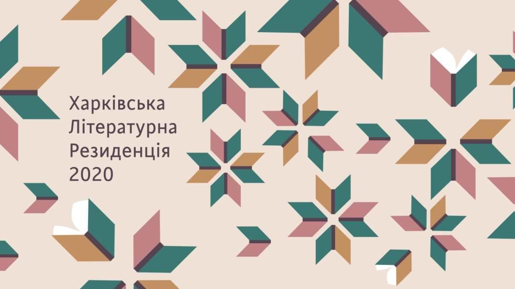 Обрано учасників Харківської літературної резиденції – 2020