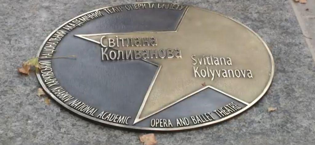 Перед театром опери та балету відкрили іменну зірку Світлани Коливанової