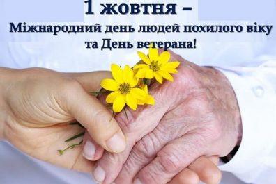 den_pohiliy_1
