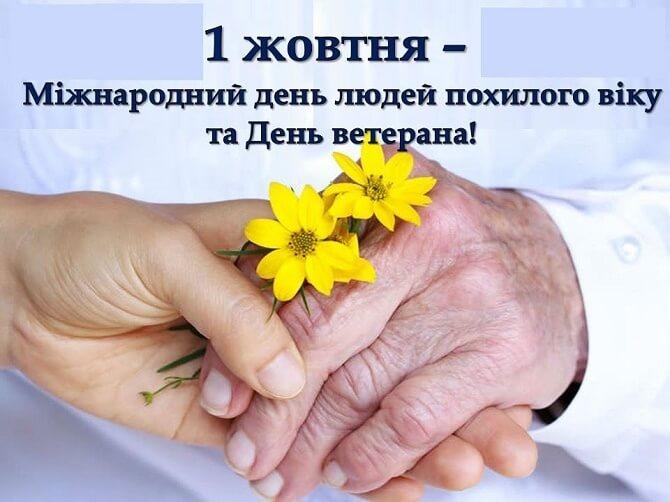 Сергій Чернов: Найщиріша подяка сьогодні усім людям поважного віку, які передають мудрість і безцінний життєвий досвід молоді