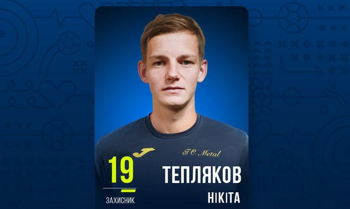 Гравець «Металлу» увійшов в ТОП найдорожчих тінейджерів українського футболу