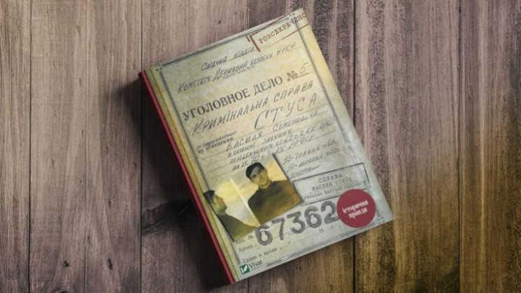 Харківська бібліотека імені Короленка отримає додрукуване видання «Справи Василя Стуса»