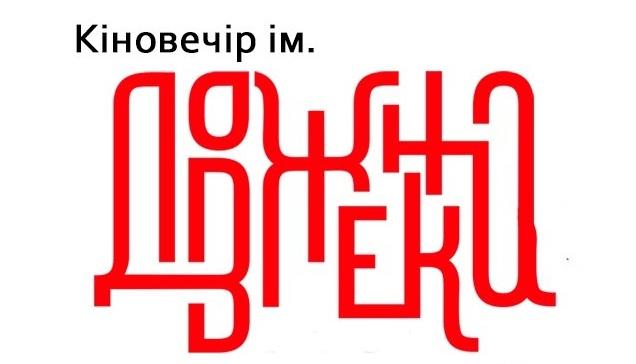 Центр культури та мистецтва запрошує на кіновечір