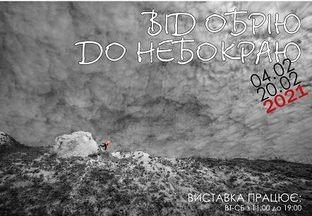 У Харкові відкриється фотовиставка Володимира Оглобліна «Від обрію до небокраю»