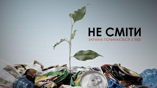 Кирило Кернес: Протидія несанкціонованим звалищам має стати окремим пунктом обласної програми охорони навколишнього природного середовища
