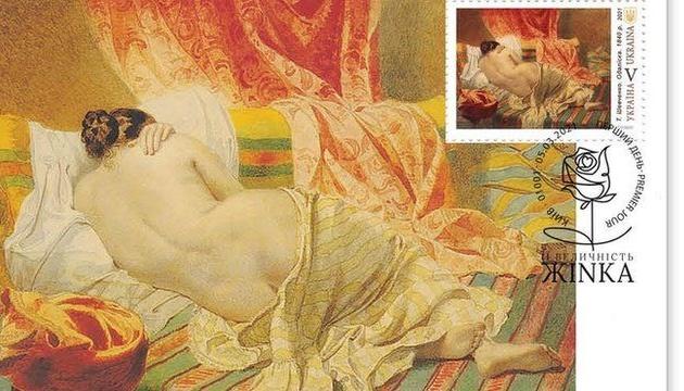 Укрпошта презентувала нову серію марок в стилі «ню»