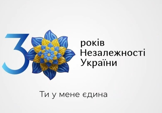 До 30-річчя Незалежності України презентували новий логотип