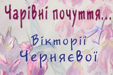 Afisha_Chernyaeva