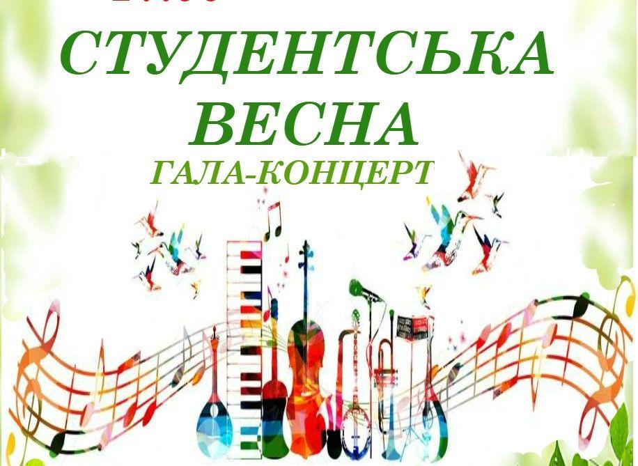 У Харкові пройде фестиваль студентського мистецтва