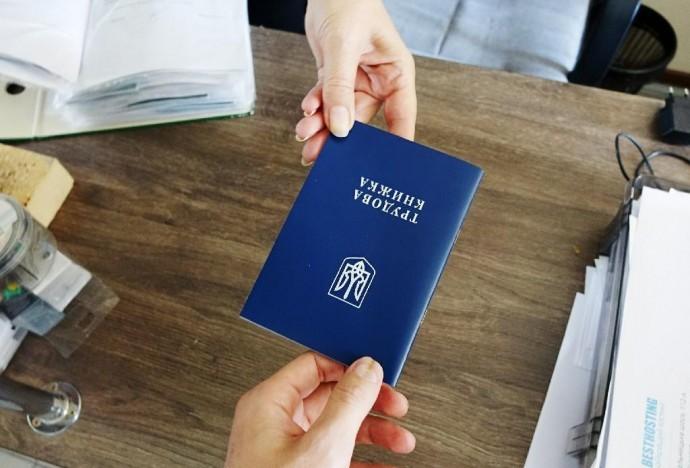 Набирав чинності закон про скасування паперових трудових книжок