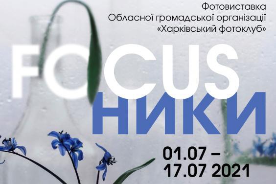 «Харківський фотоклуб» демонструє свої найкращі роботи за останній рік