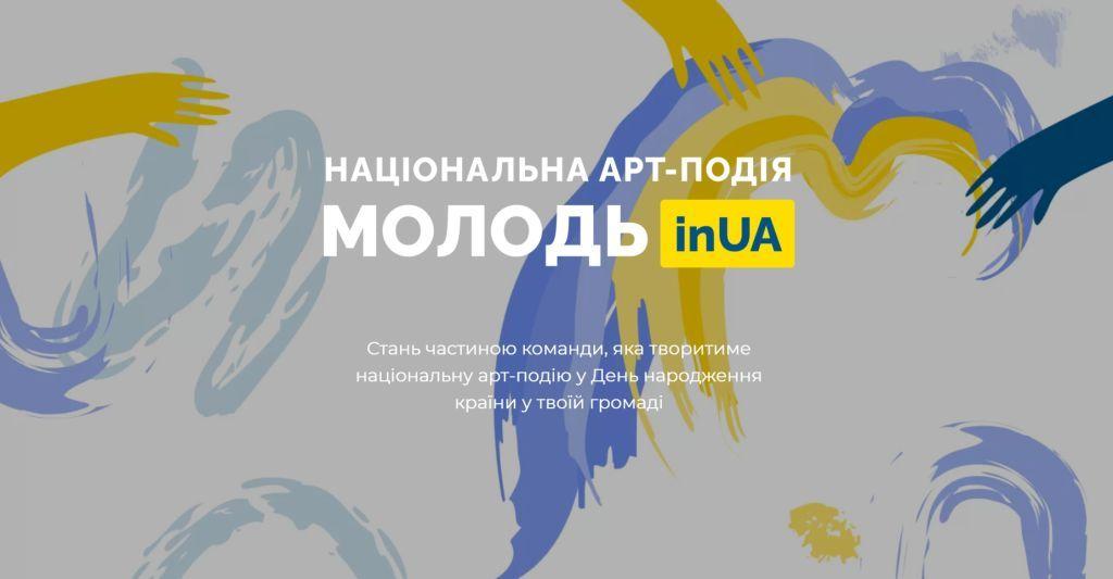 Жителі громад України створять масштабний малюнок до Дня Незалежності