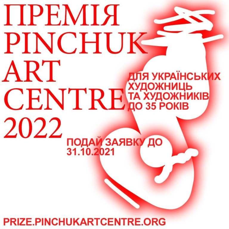 Розпочався прийом заявок на здобуття Премії PinchukArtCentre