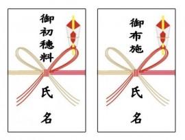 神社仏閣へののし袋