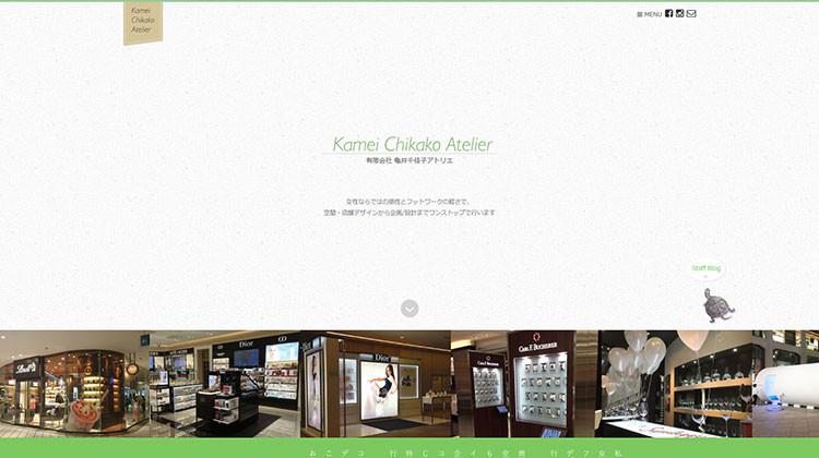 works_kame